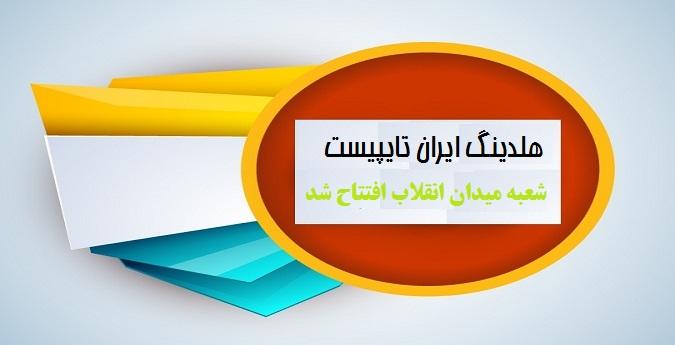iran typist موسسه ایران تایپیست